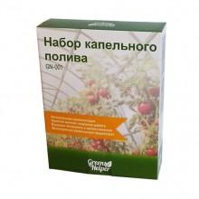 Набор капельного полива Green Helper GN-001