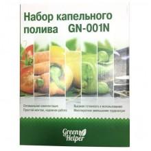 Набор капельного полива Green Helper GN-001N