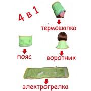 Электрообогреватель бытовой ЭМ-01-4 Электрогрелка Воротник 4 в 1