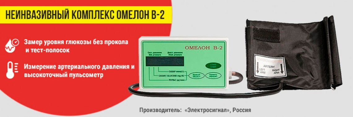 Омелон В2